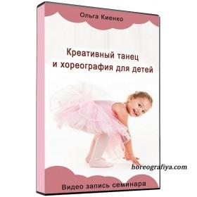 Креативный танец и хореография для детей.