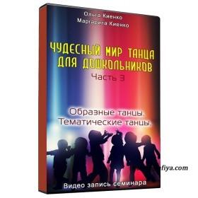Чудесный мир танца для дошкольников. Часть 3. Образные и тематические танцы.