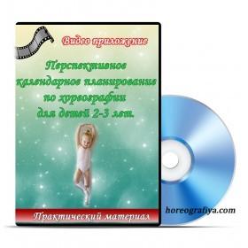 Перспективный календарный план по хореографии для детей 2-3 лет.