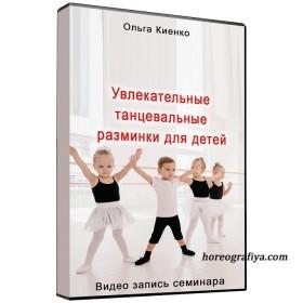 Увлекательные танцевальные разминки для детей 3-7 лет.