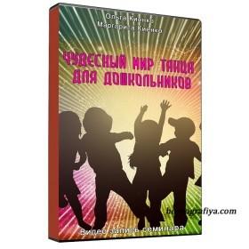Чудесный мир танца для дошкольников.