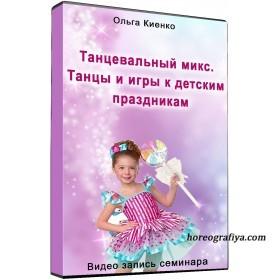 Танцевальный микс. Танцы и игры к детским праздникам.