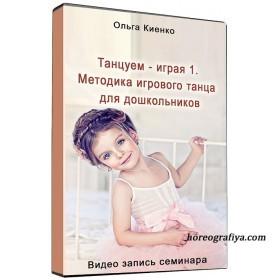 Танцуем - играя 1. Методика игрового танца для дошкольников.