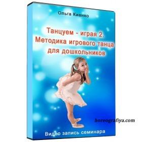 Танцуем - играя 2. Методика игрового танца для дошкольников.