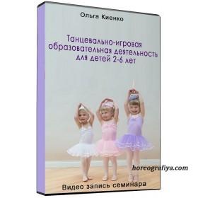 Танцевально - игровая образовательная деятельность для детей от 2 до 6 лет