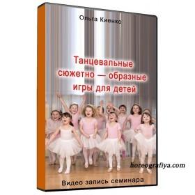 Танцевальные сюжетно - образные игры для детей.