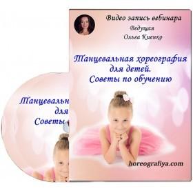 Танцевальная хореография для детей. Советы по обучению