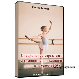 Специальные упражнения и комплексы для развития данных в хореографии.