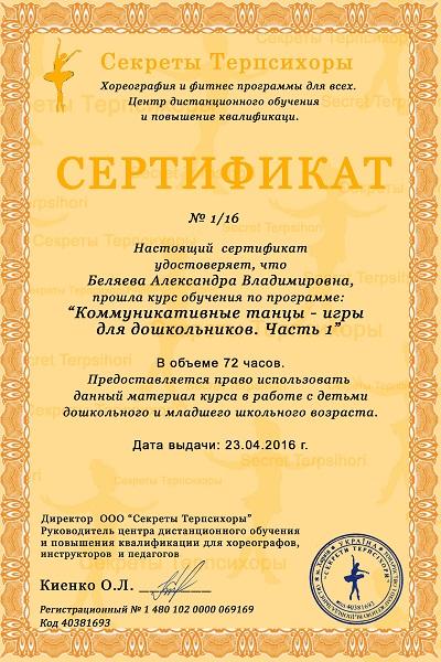 Сбербанк сертификат на подарок 118